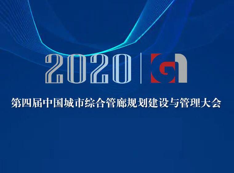 第四届中国城市综合管廊规划建设与管理大会