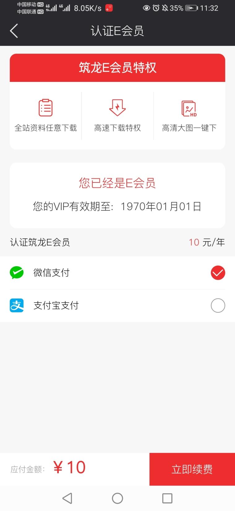 #筑龙教育意见反馈#版本2.4.3,HLK-AL00,android:10_1