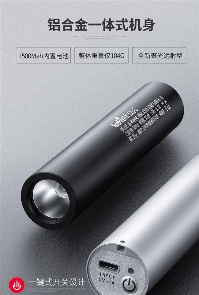 神火(supfire)X20-S强光手电筒_4