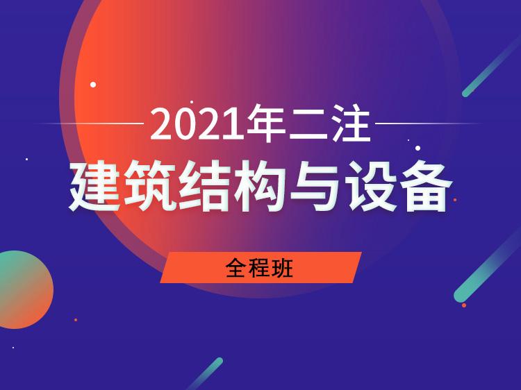 建筑结构与设备【2021年二注】