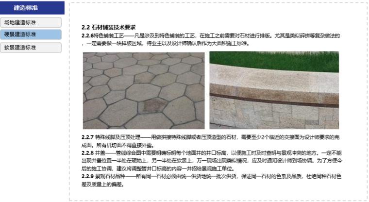 房地产公司住宅产品标准手册(景观篇)-石材铺装技术要求