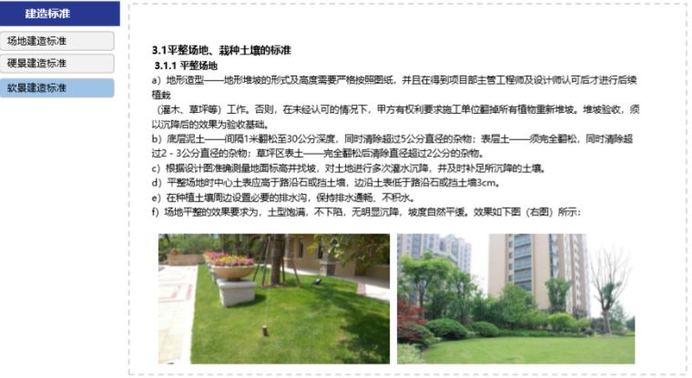 房地产公司住宅产品标准手册(景观篇)-平整场地、栽种土壤的标准