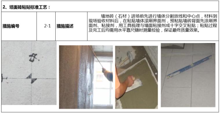 房地产公司成品房质量控制手册(118页)-墙面砖粘贴标准工艺