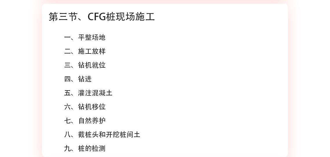 第三节 CFG桩现场施工