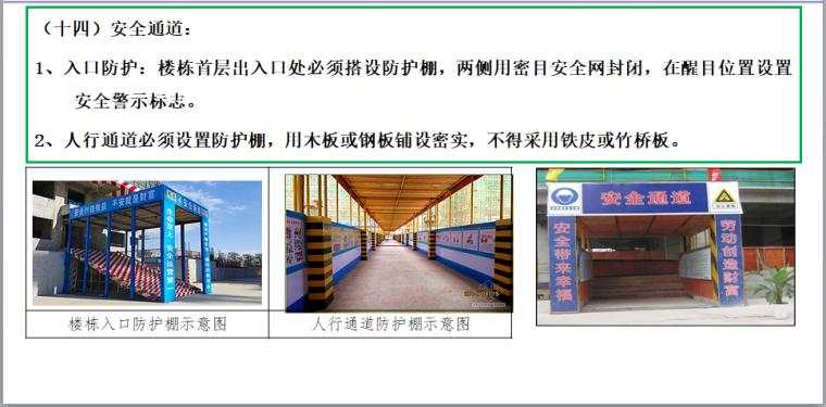知名房企标杆工程打造手册(173页,图文)-安全通道