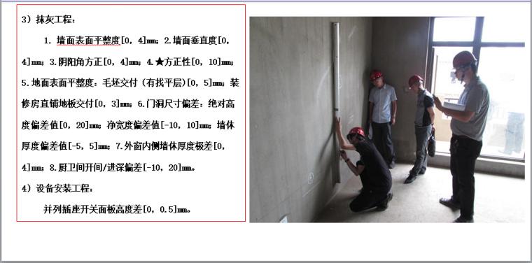 知名房企标杆工程打造手册(173页,图文)-抹灰工程