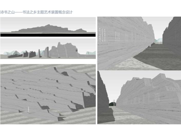 [北京]平谷区环山100特色小镇概念规划文本-书法之乡主题艺术装置概念设计