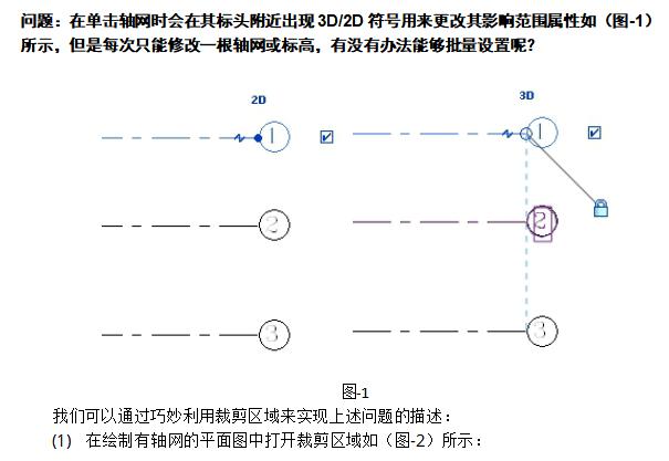 Revit软件技巧1.1.2快速设置轴网的3D2D特性