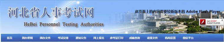 20年河北省二级建造师考试时间推迟_2