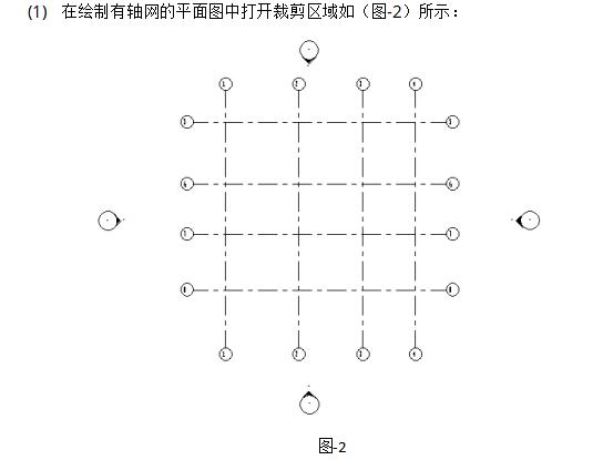 Revit软件技巧1.1.2快速设置轴网的3D2D特性-在绘制有轴网的平面图中打开裁剪区域