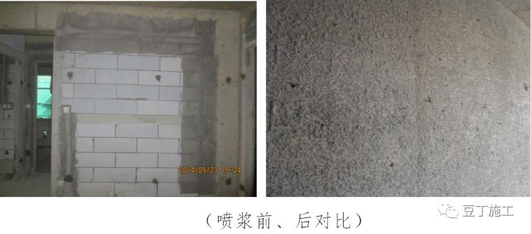 砌体、抹灰及二次结构工程施工工艺指引_7