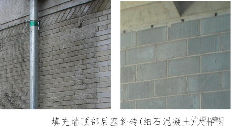 砌体、抹灰及二次结构工程施工工艺指引_6