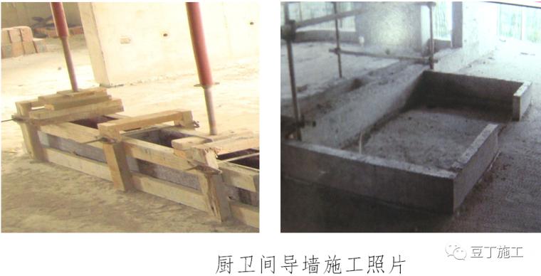 砌体、抹灰及二次结构工程施工工艺指引_17
