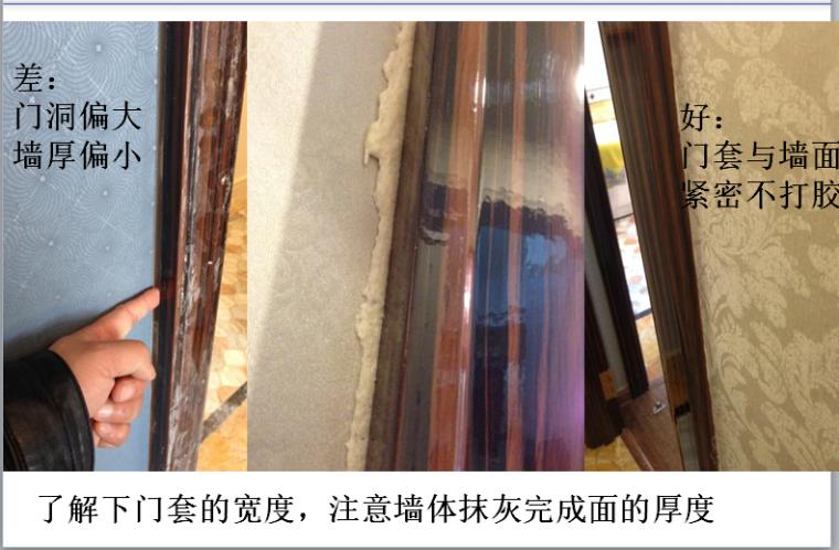 知名地产展示区提升要点(42页)-门洞、门套与墙纸安装优化