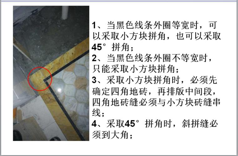 知名地产展示区提升要点(42页)-转角线条拼法工艺的优化