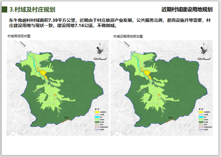 北京市东牛角峪村美丽乡村规划(2018-2035)-近期村域建设用地规划