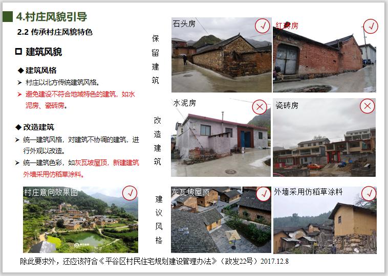 北京市东牛角峪村美丽乡村规划(2018-2035)-建筑风貌
