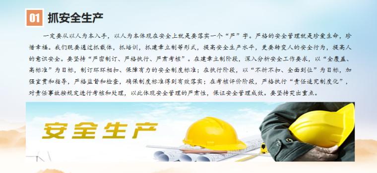 建筑施工现场扬尘防治安全生产工作总结PPT-06 工作思路和工作计划