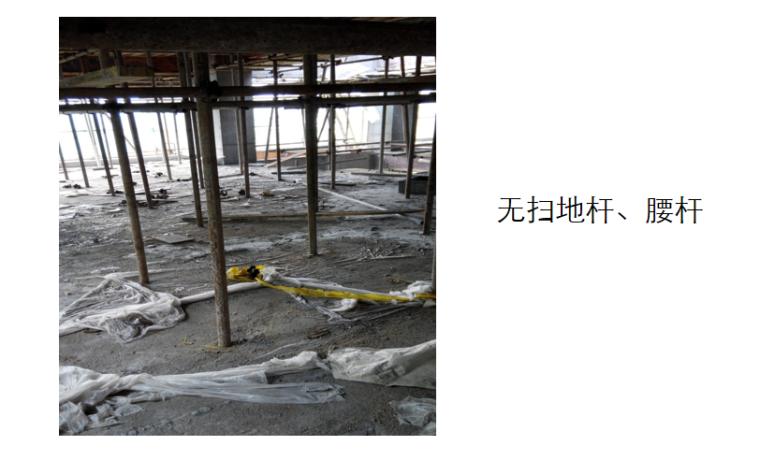 高大模板支撑安全专项方案编制PPT-04 无扫地杆及腰杆