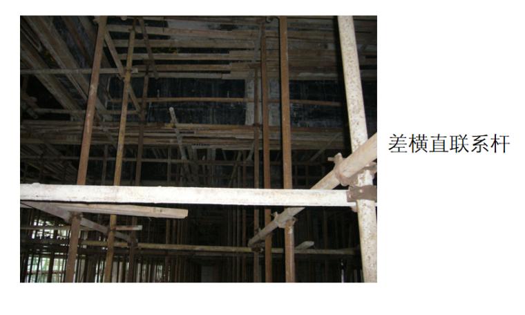 高大模板支撑安全专项方案编制PPT-03 差横直联系杆