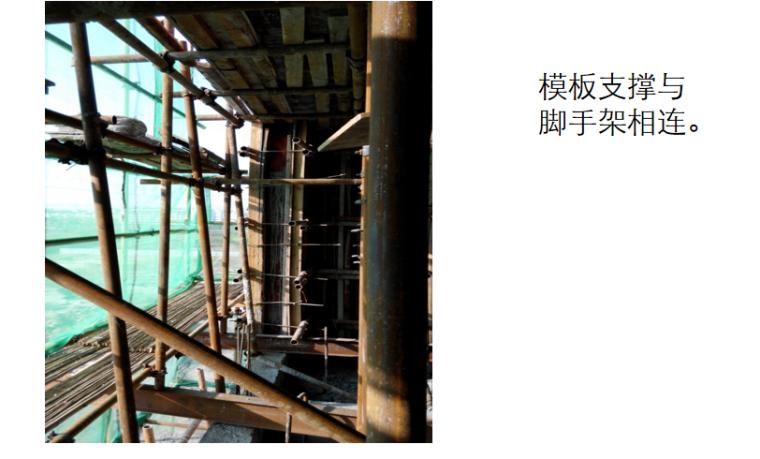 高大模板支撑安全专项方案编制PPT-05 模板支撑与脚手架相连