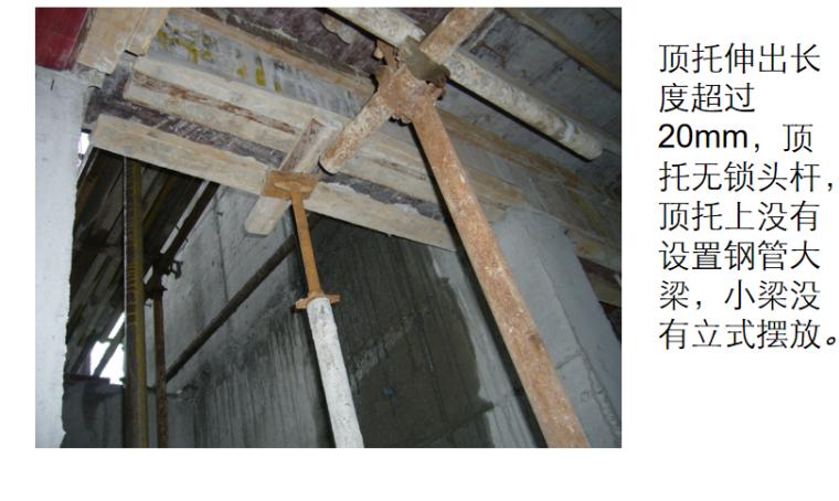 高大模板支撑安全专项方案编制PPT-06 顶托无锁头杆