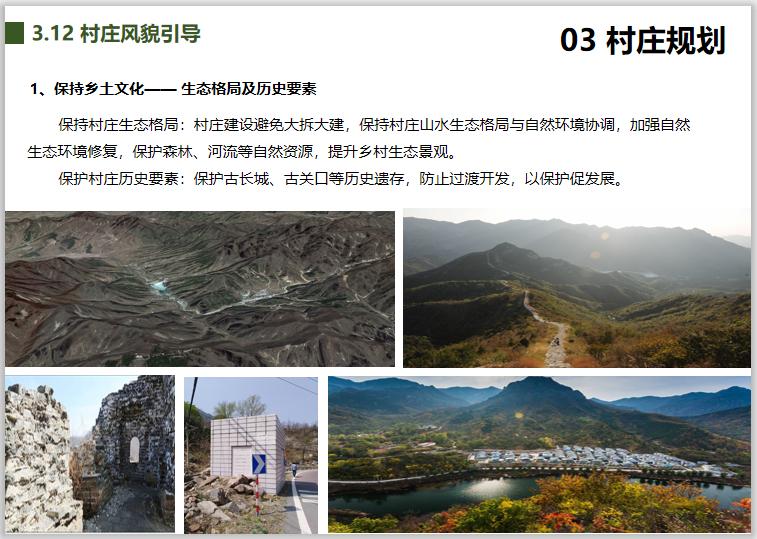 北京镇罗营镇张家台村美丽乡村规划设计2018-村庄风貌引导