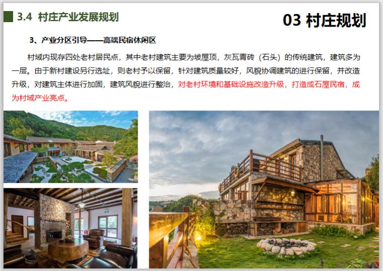 北京镇罗营镇张家台村美丽乡村规划设计2018-村庄产业发展规划