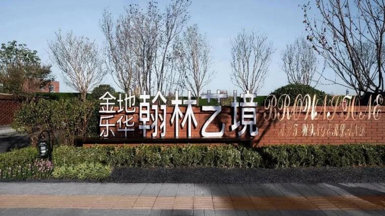 西安金地·乐华·翰林艺境示范区景观实景图 (5)