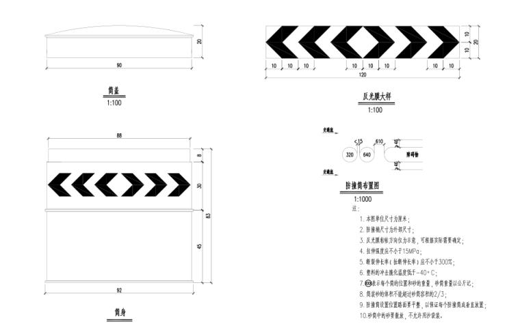[郑州]城市快速路_交通工程施工图设计-防撞桶构造设计图
