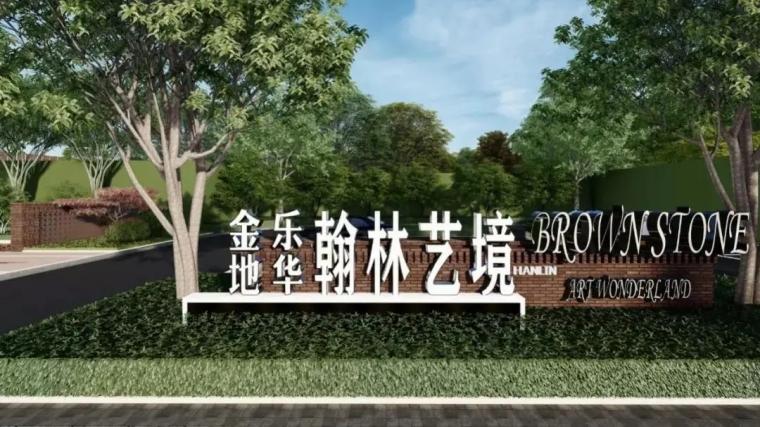 西安金地·乐华·翰林艺境示范区景观效果图 (1)