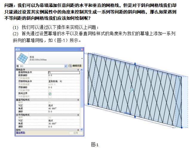 Revit软件技巧1.3.2巧移斜向幕墙网格