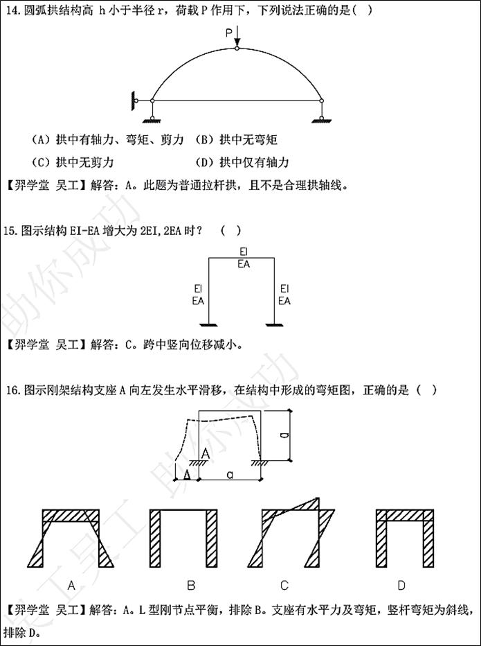 2020一注《建筑结构》完整题目及解答_6
