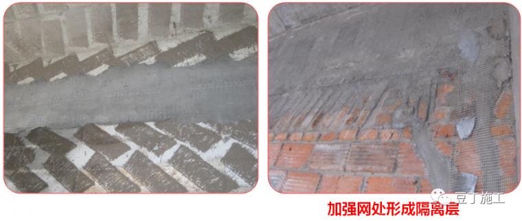 防开裂、防渗漏问题及重点控制,很实用!_17