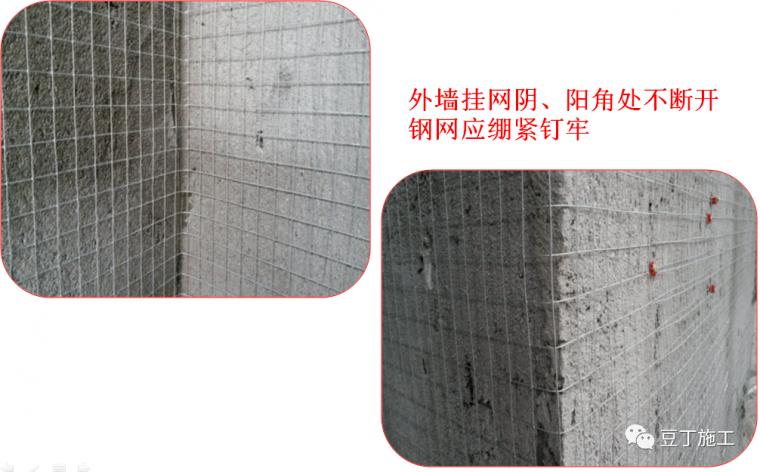 防开裂、防渗漏问题及重点控制,很实用!_25