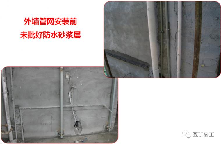 防开裂、防渗漏问题及重点控制,很实用!_27