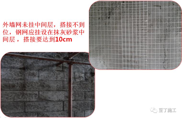 防开裂、防渗漏问题及重点控制,很实用!_26