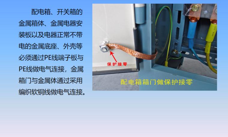 施工现场临时用电安全检查要点培训讲义PPT-09 配电箱配置要求