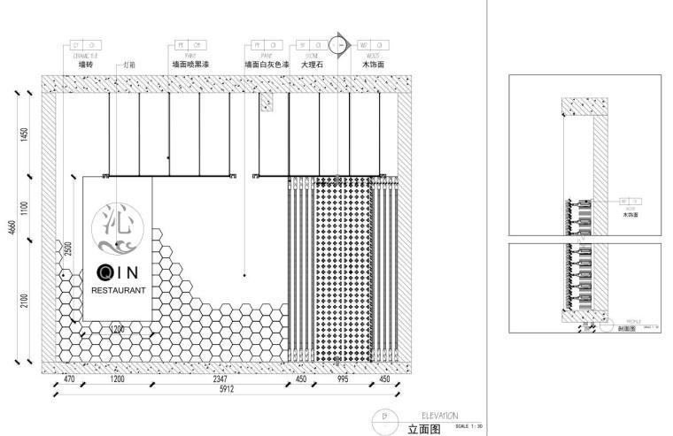 [广东]现代风沁-餐厅装修施工图设计+模型-餐厅立面图1
