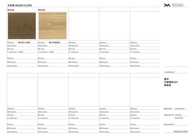 名企业现代风格别墅样板间材料总表 (4)