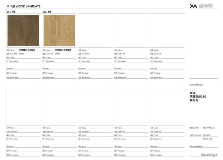 名企业现代风格别墅样板间材料总表 (3)