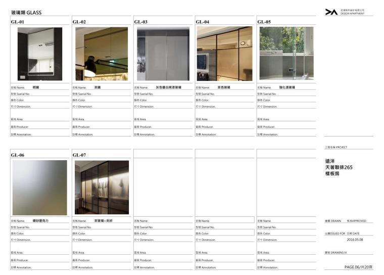 名企业现代风格别墅样板间材料总表 (6)