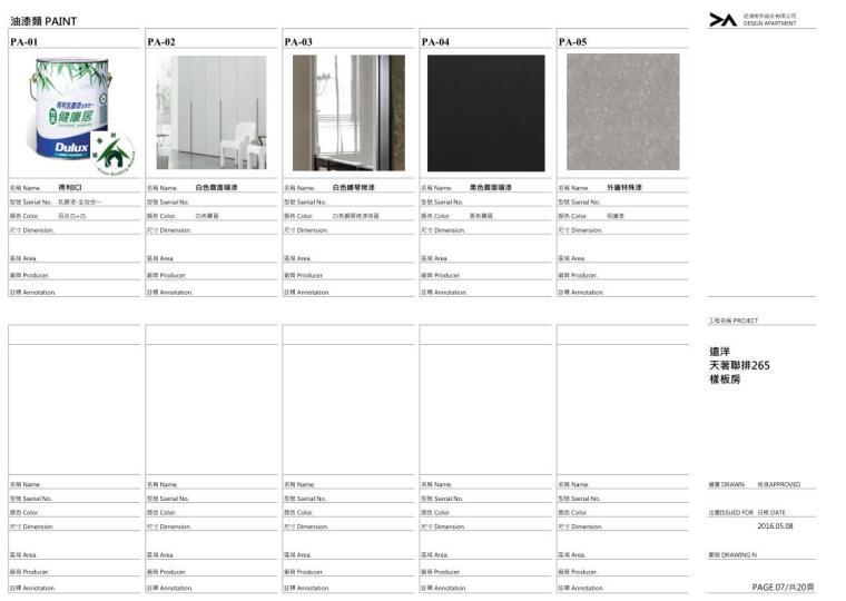 名企业现代风格别墅样板间材料总表 (7)