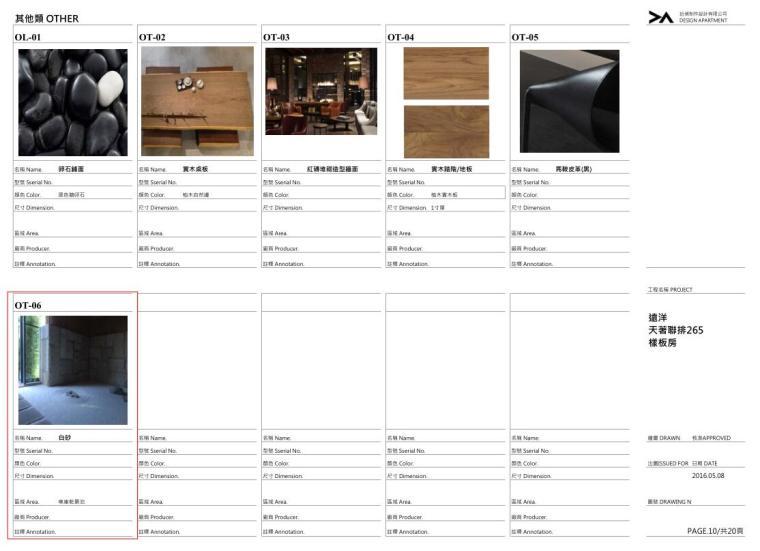名企业现代风格别墅样板间材料总表 (9)
