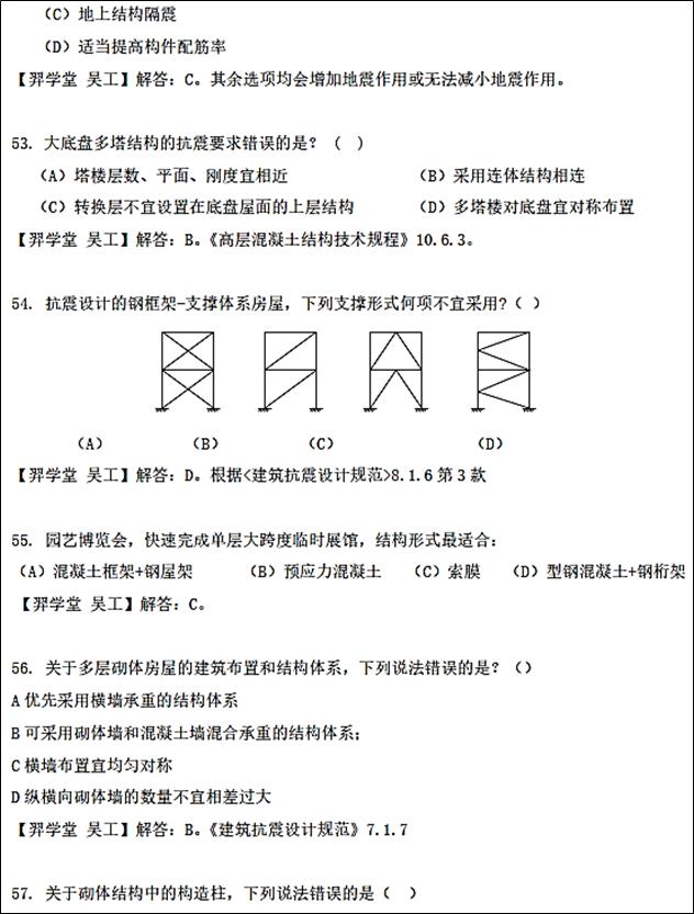 2020一注《建筑结构》完整题目及解答_16