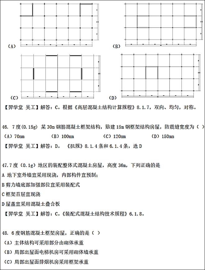 2020一注《建筑结构》完整题目及解答_14