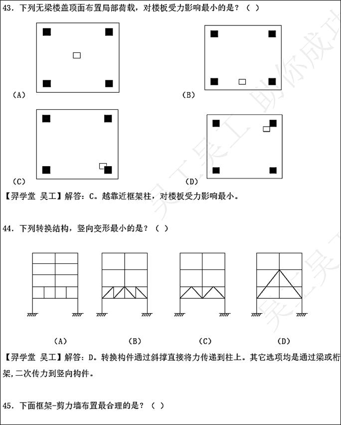 2020一注《建筑结构》完整题目及解答_13