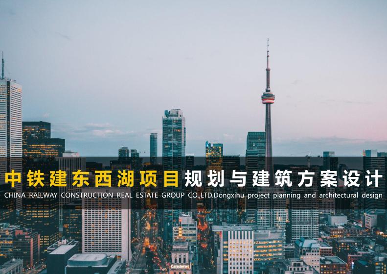 [武汉]中铁建东西湖项目 规划建筑方案设计