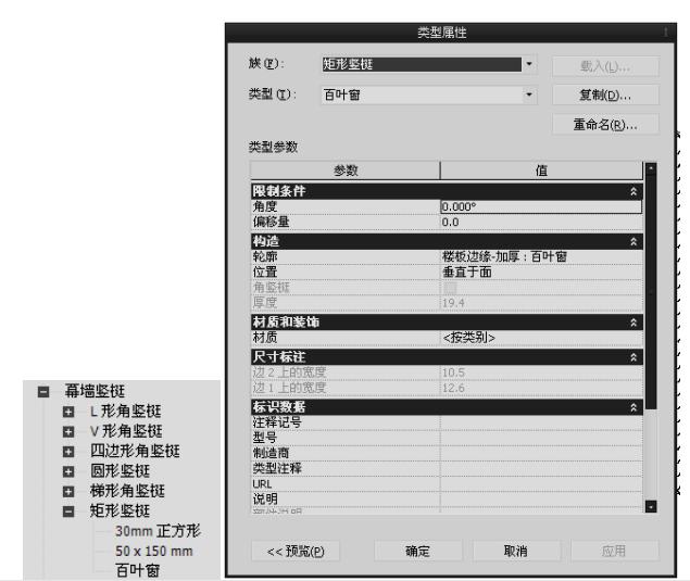 Revit软件技巧1.3.24用幕墙工具创建百叶窗-百叶窗
