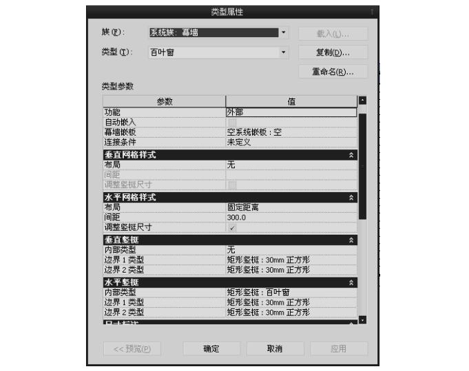 Revit软件技巧1.3.24用幕墙工具创建百叶窗-幕墙类型属性选项